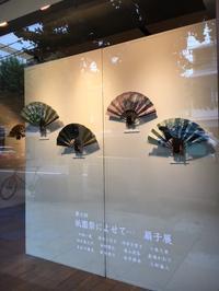 第七回祇園祭によせて… 扇子展 - Artのある暮らし!