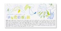 展示のお知らせ 「水と色鉛筆」展  (固定記事) - yuki kitazumi  blog
