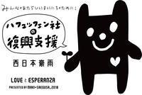 [西日本豪雨] ハフュッフェン社の復興支援:0. 『ファフュッフェンくん』始動シマス! - maki+saegusa