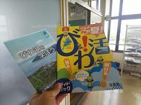 レッツ、びわ活! - 滋賀県議会議員 近江の人 木沢まさと  のブログ