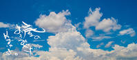 青空 - 12か月・写真は楽しいですョ!