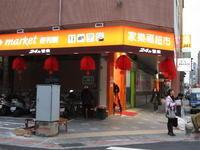 家楽福(カルフール)台北濟南店 - 池袋うまうま日記。