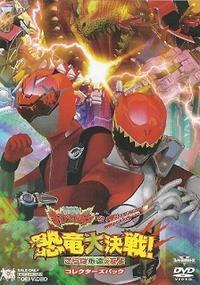 『獣電戦隊キョウリュウジャーVSゴーバスターズ/恐竜大決戦!さらば永遠の友よ』 - 【徒然なるままに・・・】