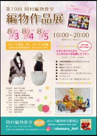 8月3~5日第19回編物作品展開催します♪ - akieの編物教室奮戦記