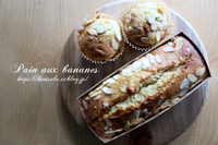Pain aux bananes(バナナブレッド) - KuriSalo 天然酵母ちいさなパン教室と日々の暮らしの事