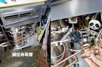 減圧弁の取替 - 西村電気商会|東近江市|元気に電気!