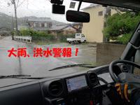 出動命令!! - 西村電気商会|東近江市|元気に電気!