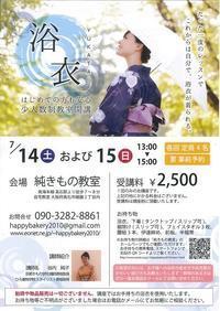 お客様のイベント紹介純きもの教室浴衣の着付けイベント~☆ - 榎建設 生活楽しみ隊 『嫁さんのブログ』