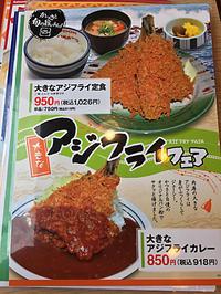町田多摩境:「かつさと」のそば祭り・アジフライフェア他 - CHOKOBALLCAFE
