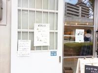 ベーカリーバカンス 三宮 パン - 料理研究家 島本 薫の日常