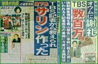 TBS 報道特集 56 - 風に吹かれてすっ飛んで ノノ(ノ`Д´)ノ ネタ帳