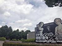 「ミケランジェロと理想の身体」展 - ケチケチ贅沢日記