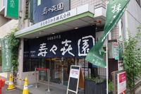 壽々喜園 浅草本店の世界一濃い抹茶ジェラート&ディープな中華十八番 - LIFE IS DELICIOUS!