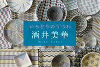 WEB個展 開催中! - irodori窯~pattern pottery~