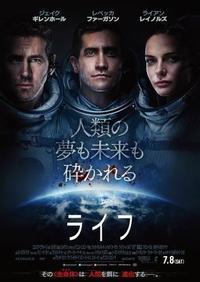 ライフ (2017年) その生命体は人間を餌にする - 天井桟敷ノ映像庫ト書庫