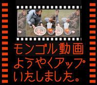 モンゴル旅行の動画をようやくアップしました - お料理王国6  -Cooking Kingdom6-
