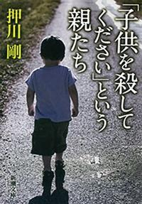 押川剛作「子供を殺してください」と言う親たち、を読みました。 - rodolfoの決戦=血栓な日々