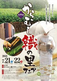 7/21,22 昭和村で「からむし織の里フェア」参加します。 - にいがた銀花+チクチクちく針仕事の会 niigata ginka+Association of chiku-chiku needle work