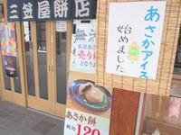 あさかアイス:三笠屋餅店(弘前市) - 津軽ジェンヌのcafe日記