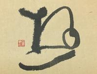 ハイ、チーズ(^O^)        「遊」 - 筆文字・商業書道・今日の一文字・書画作品<札幌描き屋工山>