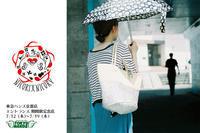 7/12(木)〜7/19(木)は、東急ハンズ京都店に出店します。 - 職人的雑貨研究所