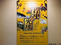 「若冲と光瑤」石川県立美術館にて - 金沢市 床屋/理容室「ヘアーカット ノハラ ブログ」 〜メンズカットはオシャレな当店で〜