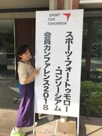 SPORT FOR TOMORROW コンソーシアム・カンファレンスに参加 - ママになっても新幹線通勤続行中!ジョイセフ ミッチのブログ