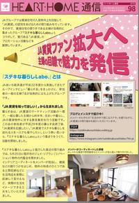 JAあいちハートホーム通信に掲載 - ステキな暮らしLabo.