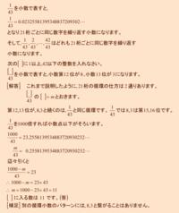 小中学生問題<20++>循環小数(解答発表) - 齊藤数学教室「算数オリンピックの旅」を始めませんか?054-251-8596