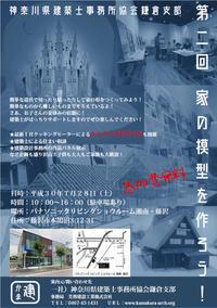 第二回家の模型を作ろう!展開催のお知らせ - 鎌倉建築士ブログ