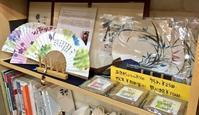 カフェパラムの棚 〜うちわ〜 - ナリナリの好きな仁寺洞
