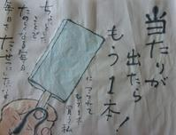 ガリガリ君「当たりが出たら もう1本」 - ムッチャンの絵手紙日記