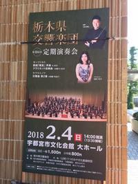 第104回定期演奏会 栃木県交響楽団 - 食べられないケーキ屋さん Sango-Papa