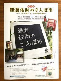 お知らせ「鎌倉佐助のさんぽ市」 - 海の古書店