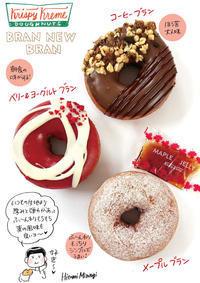 【オールブランがドーナツに!】クリスピークリームドーナツ「BRAN NEW BRAN」【ふ〜んわりもっちもち!おいしい!】 - 溝呂木一美の仕事と趣味とドーナツ