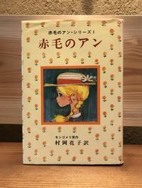 読書Cafeのこと「只今、お店では、赤毛のアンにはまっています」編 - 納屋Cafe 岡山