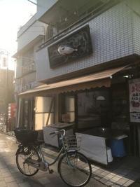 蒲田のサカナ屋さん - ちょんまげブログ