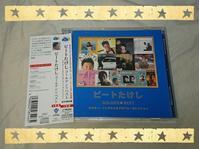 ビートたけし / GOLDEN☆BEST ビクター・シングルス&アルバム・セレクション - 無駄遣いな日々