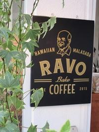 『RAVO Bake COFFEE』@神戸・元町 - a&kashの時間。