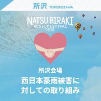 7・14土▶15日▶16月▶いよいよ次週末3連休に【夏びらきフェス】@natsu_sld今年もメインMC&全員で手拍子SAMBA♬ - excite公式 KTa☆brasil (ケイタブラジル) blog ▲TOPへ▲