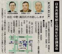 本日、日本共産党創立96周年記念講演会ですね - ながいきむら議員のつぶやき(日本共産党長生村議員団ブログ)