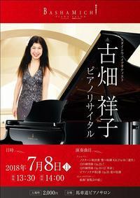 Sachiko Furuhata-Kersting Pf Recital@Bashamichi - MusicArena