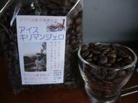 日本の夏 アイスキリマンジェロの夏  2018 - ニコニコ珈琲日記