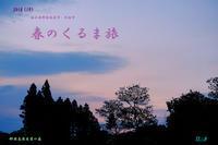 2018 (19) 栃木県那須塩原市・矢板市  春のくるま旅 - 日本全国くるま旅