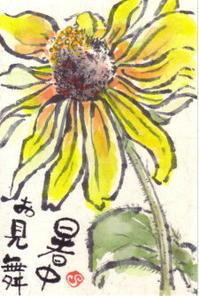 例年よいも2週間ほど早い猛暑 - 気まぐれ絵手紙