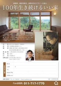 【新住協・堀部安嗣セミナー+南幌見学会】 - 性能とデザイン いい家大研究