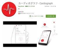 スマホ内蔵の計測機能を使った「ちょっと」面白いアプリ3選【Android版】 - HAPPY LIFE☆