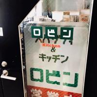 「洋食屋ロビン」 復活? - GARALOG