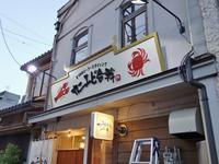 手づかみシーフードダイニング カニエビ合戦 - 芋タンおかわり!
