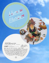 Human Museum(ヒューマンミュージアム)2018 - 日々の営み 酒井賢司のイラストレーション倉庫